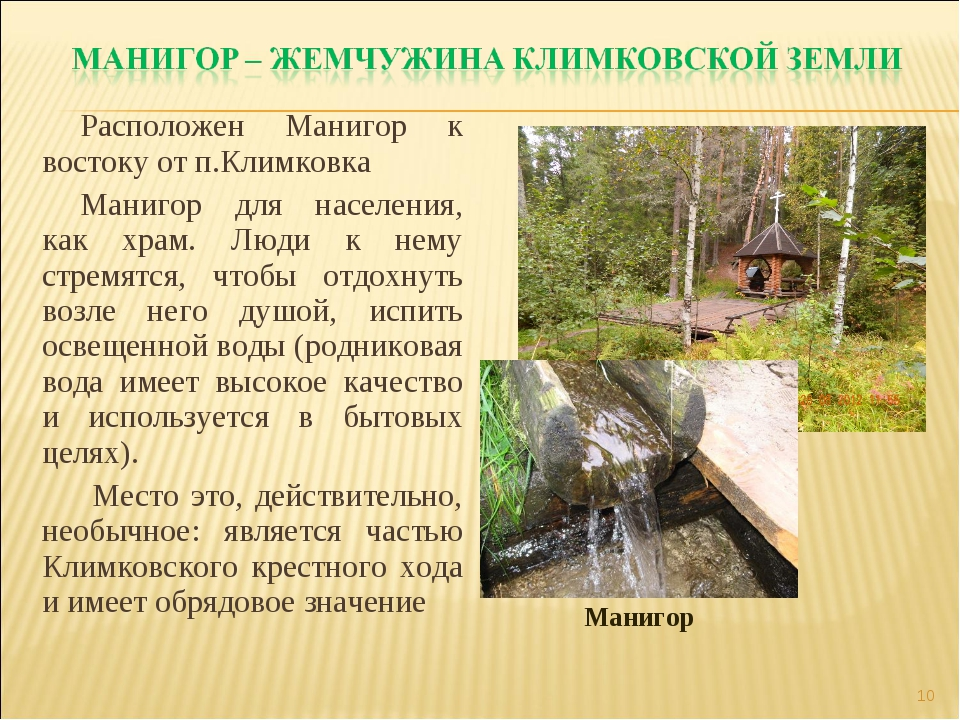 Расположен Манигор к востоку от п.Климковка Манигор для населения, как храм....