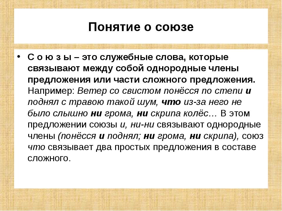 Реферат на тему союзы по русскому языку 4317