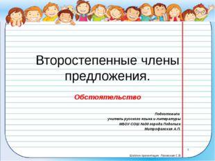 Второстепенные члены предложения. Обстоятельство Подготовила учитель русского