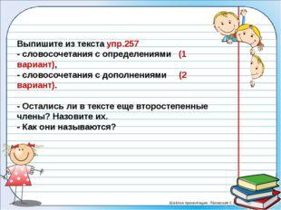 Выпишите из текста упр.257 - словосочетания с определениями (1 вариант), - с