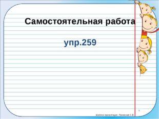 Самостоятельная работа упр.259 Шаблон презентации: Лазовская С.В.