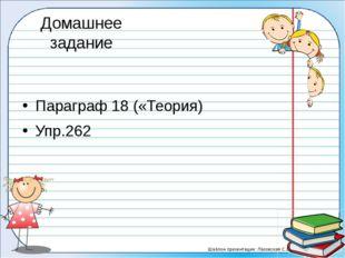 Домашнее задание Параграф 18 («Теория) Упр.262 Шаблон презентации: Лазовская