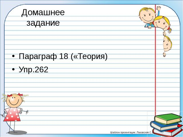 Домашнее задание Параграф 18 («Теория) Упр.262 Шаблон презентации: Лазовская...