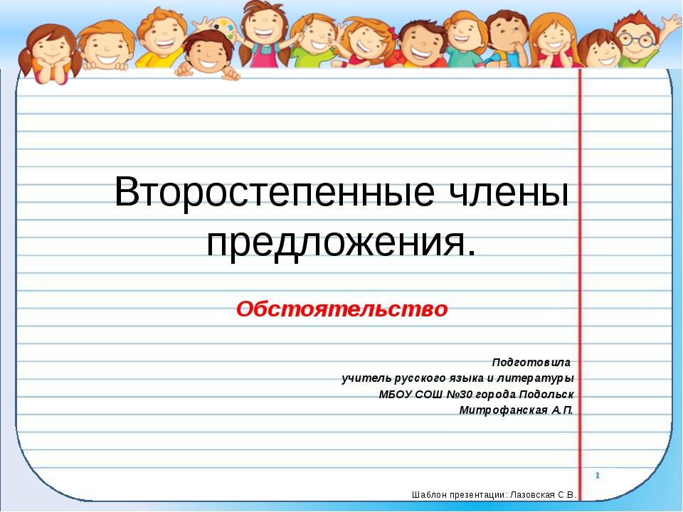 Второстепенные члены предложения. Обстоятельство Подготовила учитель русского...