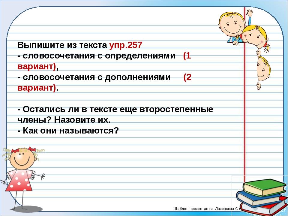 Выпишите из текста упр.257 - словосочетания с определениями (1 вариант), - с...