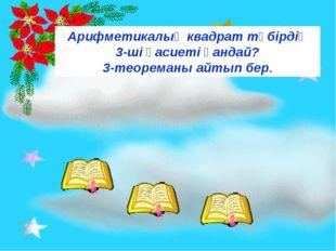 1)Көбейткішті түбір белгісінің алдына шығару; 2)Көбейткішті түбір белгісінің