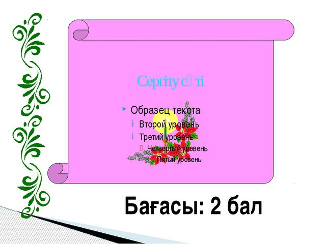 16 санының түбірі? √-36 өрнегінің мағынасы бар ма? √(-8)2 санының түбірі? 90...