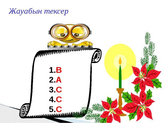 """Рефлексия: """"5"""" 35 балдан жоғары «4» 26 б - 34 б. «3» 16 б - 25 б «2» 0 б – 1..."""