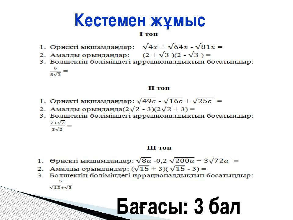 """1 2 """"Математикалық диктант"""" Әр есеп - 1 бал"""