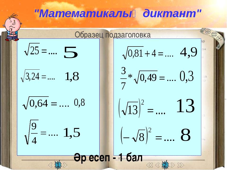 """Деңгейлік есептер """"Математикалық жәрменке"""""""