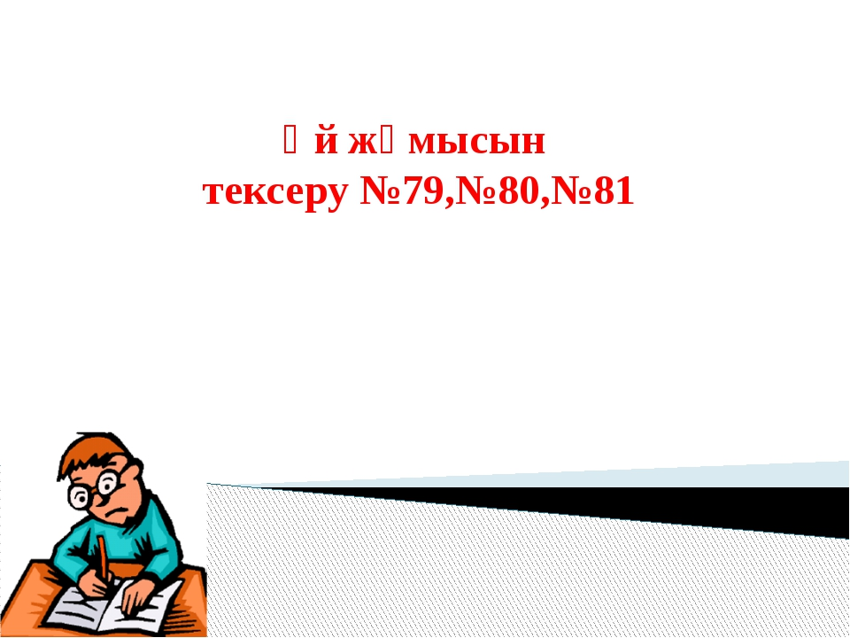 """""""Математика тарихы"""" Әр сұраққа - 2 бал"""
