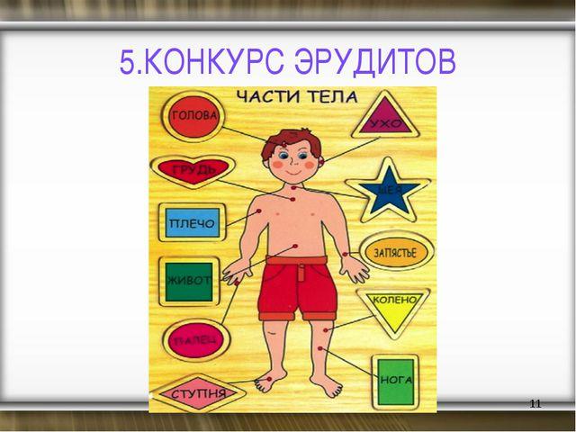 5.КОНКУРС ЭРУДИТОВ *