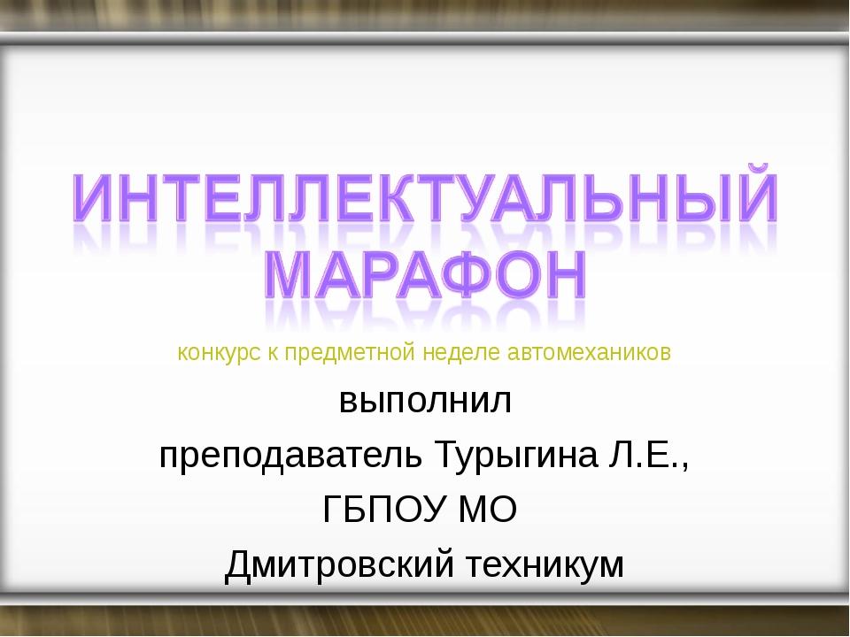 конкурс к предметной неделе автомехаников выполнил преподаватель Турыгина Л.Е...
