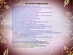 Источники информации PresidentPutin.Ru - открытый независимый журнал http://p