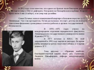 В 2012 году стало известно, что одного из братьев звали Виктором, родился он
