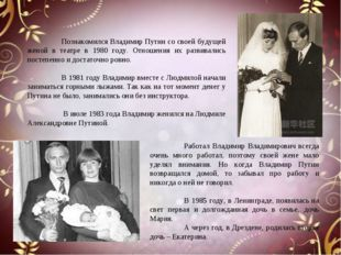 Познакомился Владимир Путин со своей будущей женой в театре в 1980 году. Отн