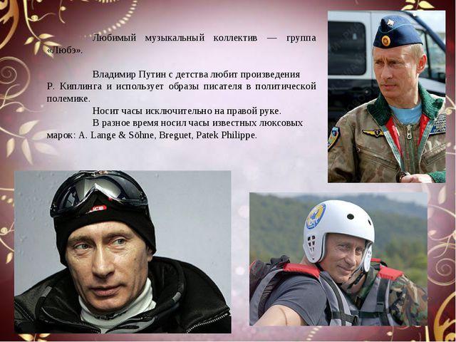 Любимый музыкальный коллектив — группа «Любэ». Владимир Путин с детства люб...