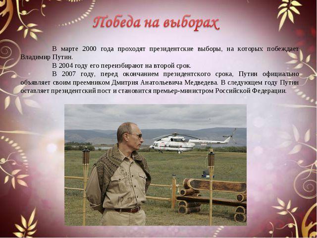 В марте 2000 года проходят президентские выборы, на которых побеждает Владим...