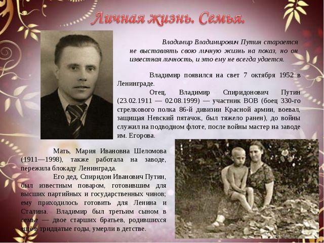 Владимир Владимирович Путин старается не выставлять свою личную жизнь на пок...