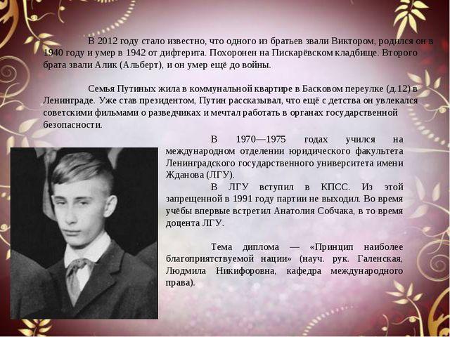 В 2012 году стало известно, что одного из братьев звали Виктором, родился он...