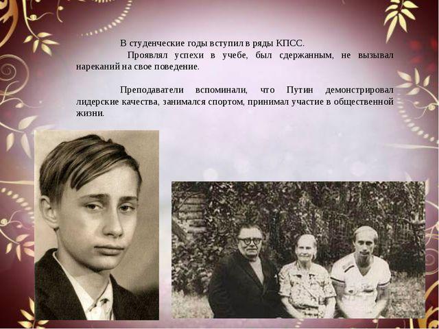 В студенческие годы вступил в ряды КПСС.  Проявлял успехи в учебе, был сдер...