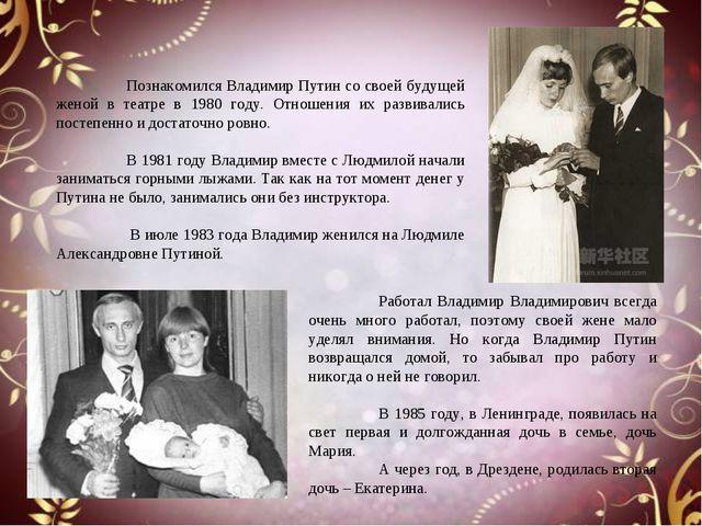 Познакомился Владимир Путин со своей будущей женой в театре в 1980 году. Отн...