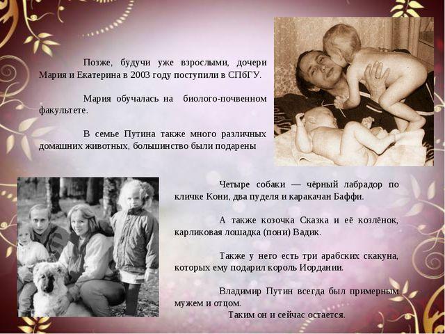 Позже, будучи уже взрослыми, дочери Мария и Екатерина в 2003 году поступили...