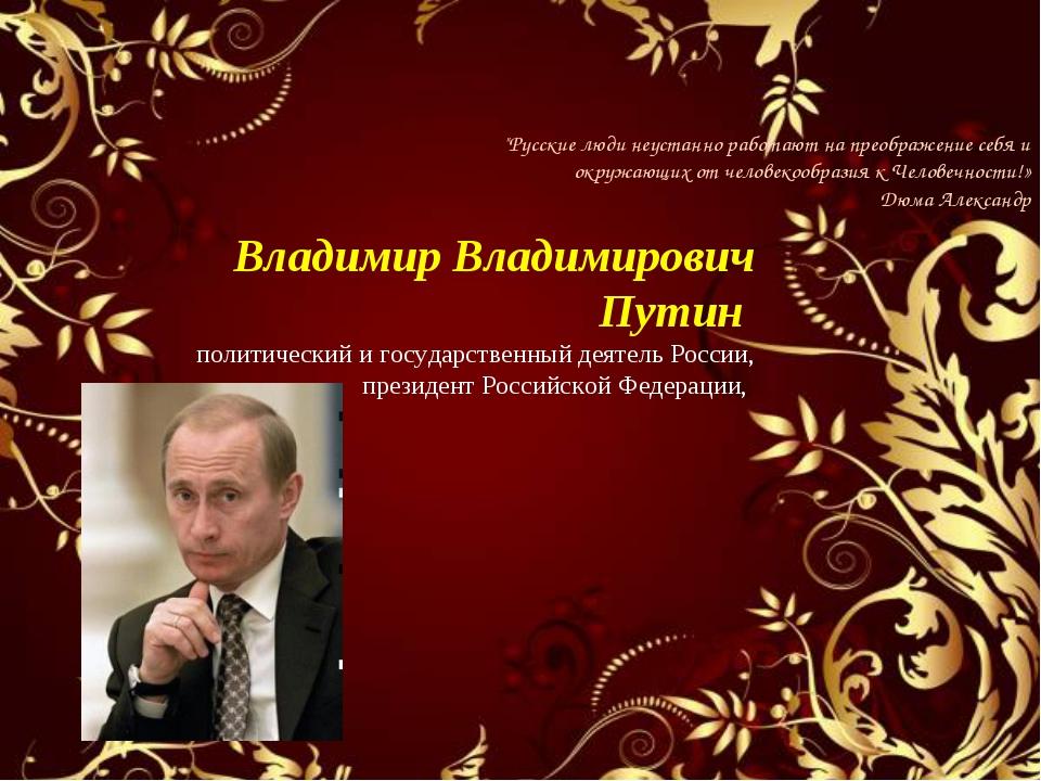 """""""Русские люди неустанно работают на преображение себя и окружающих от челове..."""