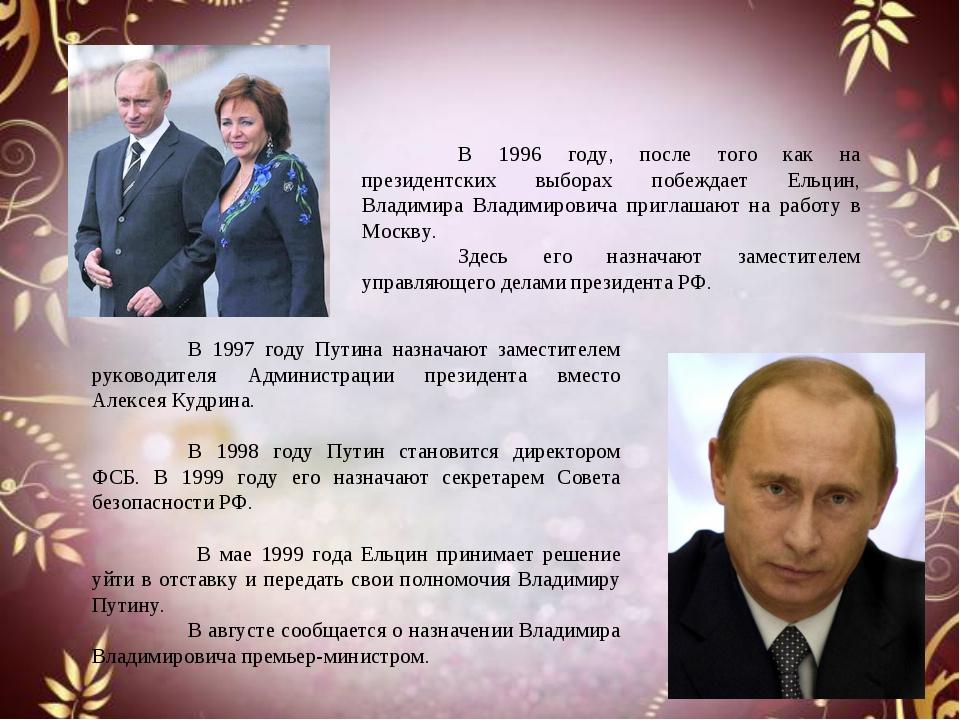 В 1996 году, после того как на президентских выборах побеждает Ельцин, Влади...