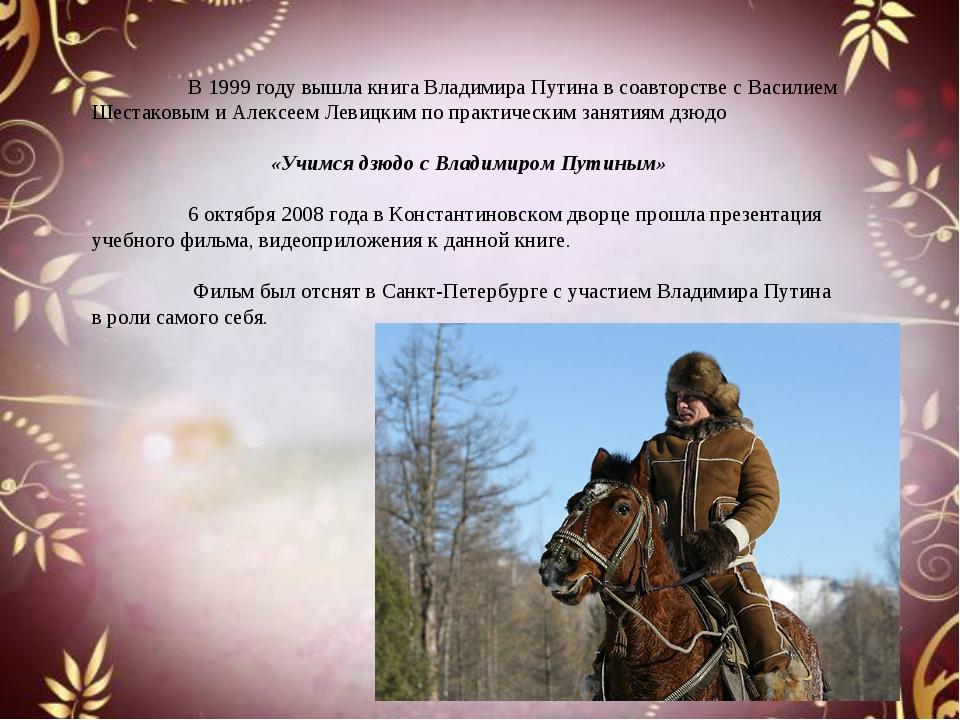 В 1999 году вышла книга Владимира Путина в соавторстве с Василием Шестаковым...