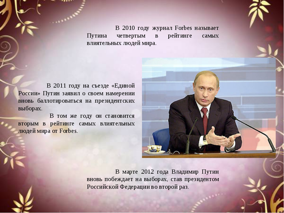В 2010 году журнал Forbes называет Путина четвертым в рейтинге самых влиятел...
