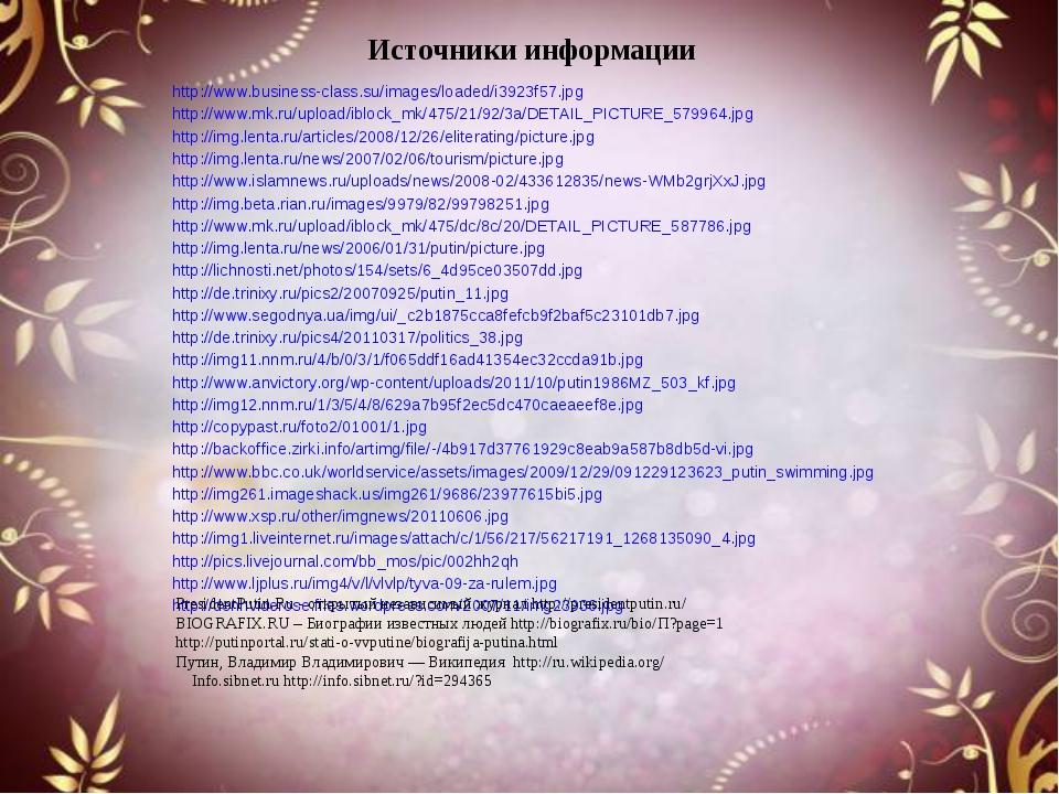 Источники информации PresidentPutin.Ru - открытый независимый журнал http://p...