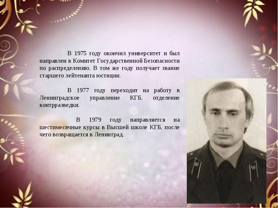 В 1975 году окончил университет и был направлен в Комитет Государственной Бе...