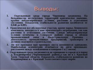 1. Окружающая среда города Череповца загрязнена. На большинстве исследуемых