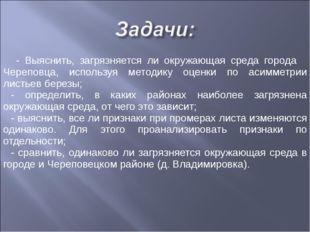 - Выяснить, загрязняется ли окружающая среда города Череповца, используя мет