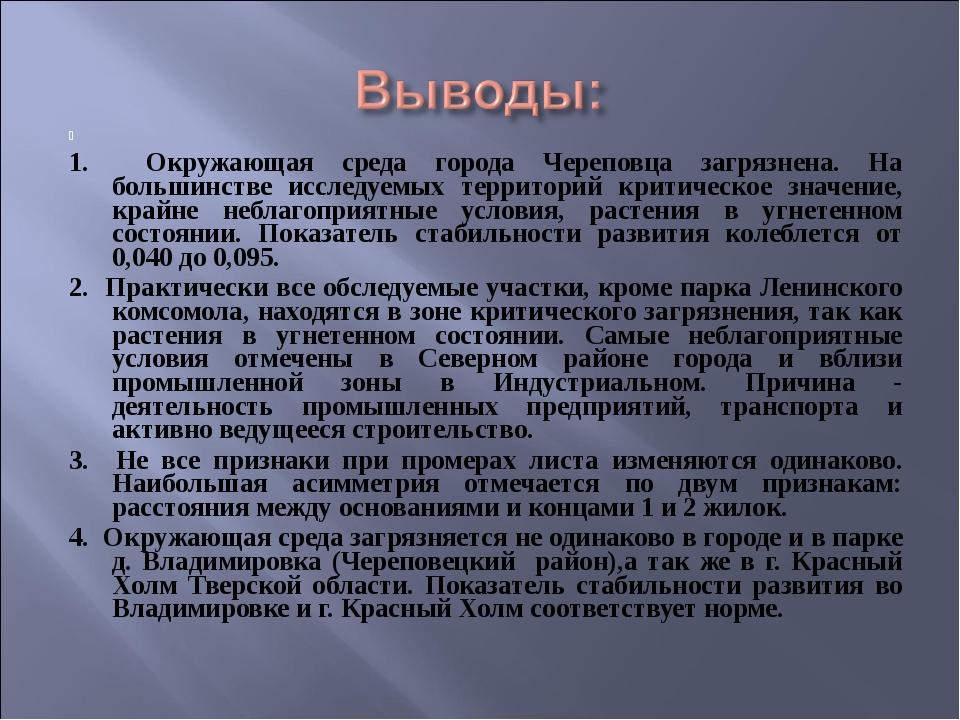 1. Окружающая среда города Череповца загрязнена. На большинстве исследуемых...