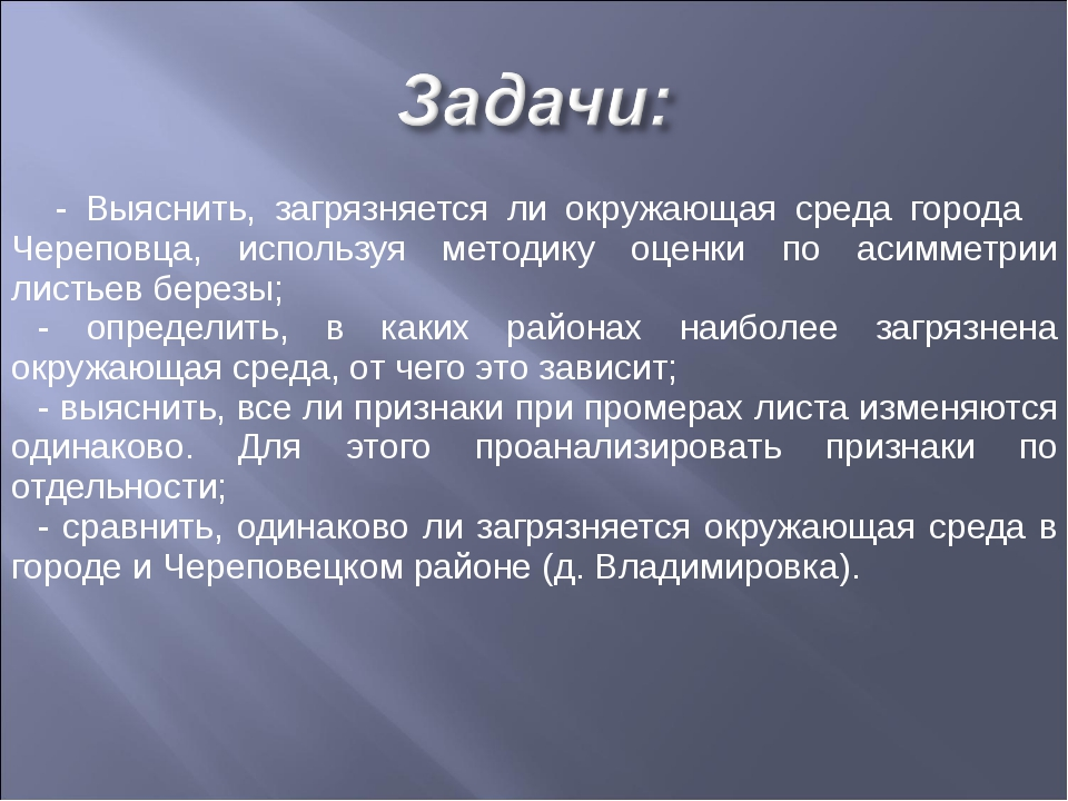 - Выяснить, загрязняется ли окружающая среда города Череповца, используя мет...