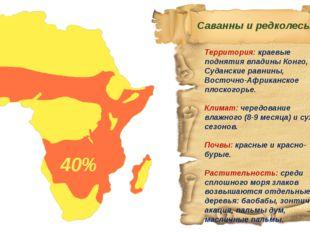 Территория: краевые поднятия впадины Конго, Суданские равнины, Восточно-Африк
