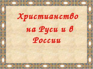 Христианство на Руси и в России