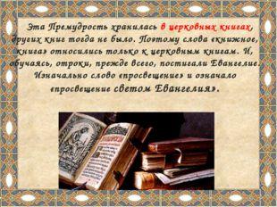 Эта Премудрость хранилась в церковных книгах, других книг тогда не было. Поэ