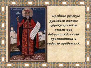 Древние русские рукописи также характеризуют князя как добропорядочного хрис