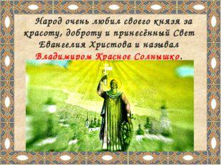 Народ очень любил своего князя за красоту, доброту и принесённый Свет Еванге