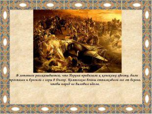 В летописи рассказывается, что Перуна привязали к конскому хвосту, били трос
