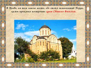 В Киеве, на том самом месте, где стоял знаменитый Перун, князь приказал пост
