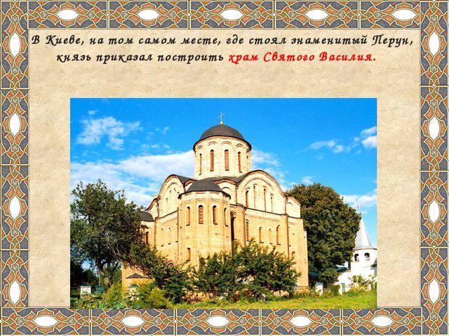 В Киеве, на том самом месте, где стоял знаменитый Перун, князь приказал пост...