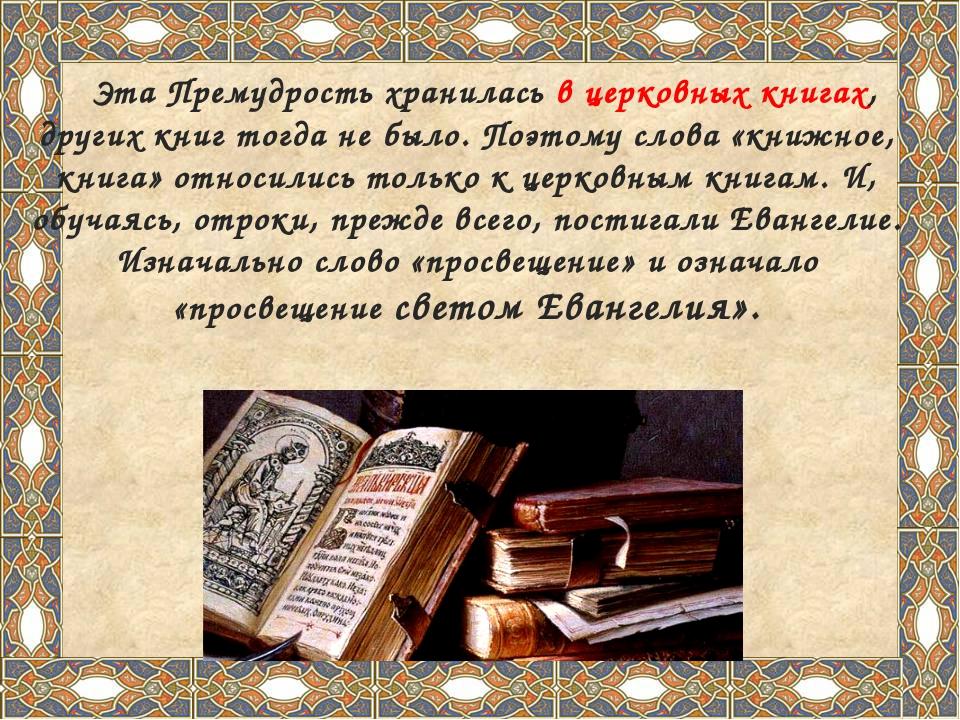 Эта Премудрость хранилась в церковных книгах, других книг тогда не было. Поэ...