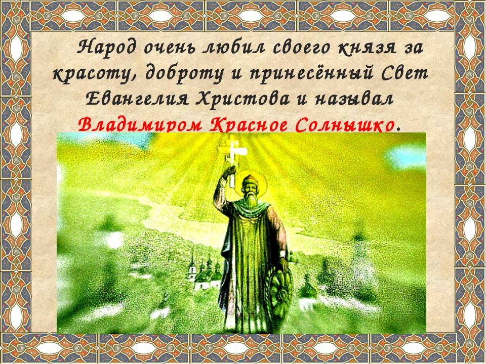 Народ очень любил своего князя за красоту, доброту и принесённый Свет Еванге...