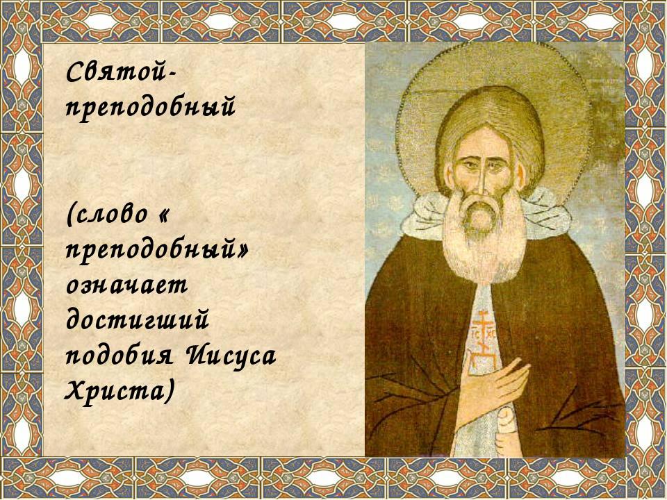 Святой-преподобный Се́ргий Ра́донежский (слово « преподобный» означает дости...