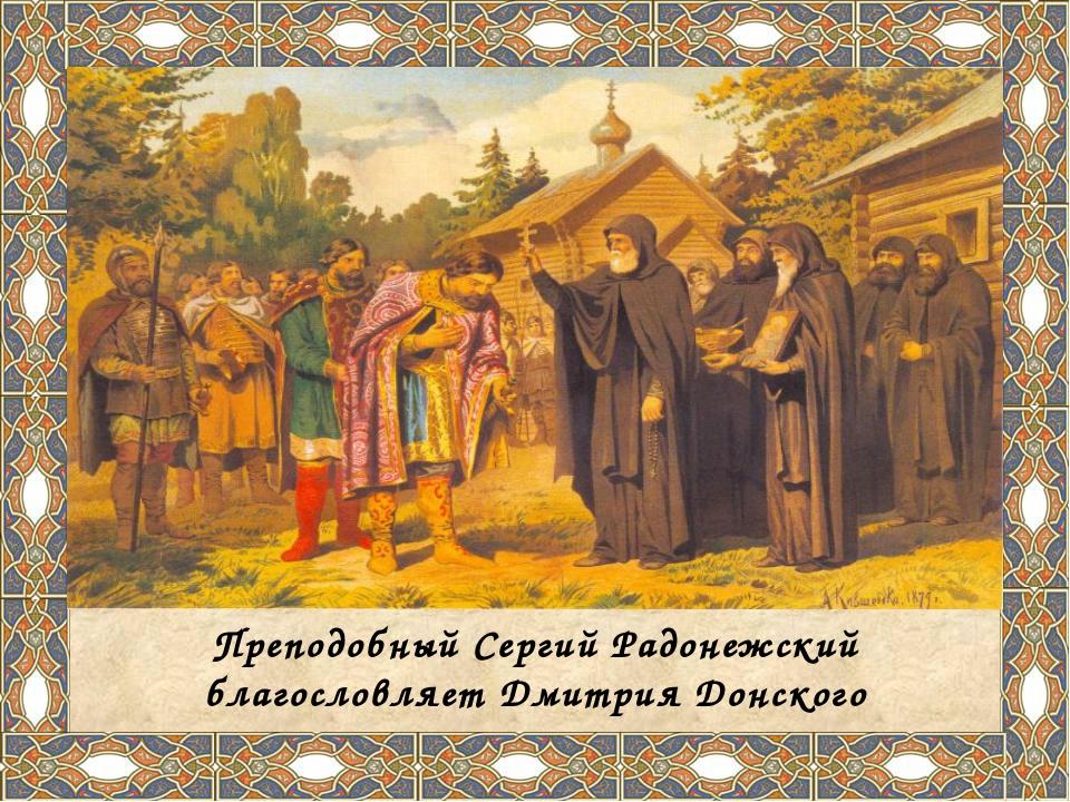 Преподобный Сергий Радонежский благословляет Дмитрия Донского