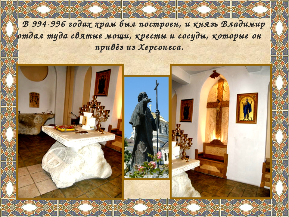 В 994-996 годах храм был построен, и князь Владимир отдал туда святые мощи,...
